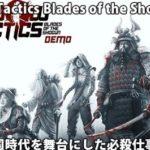 必殺仕事人的ゲーム Shadow Tactics Blades of the Shogun が人気に!