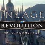 リネージュ2 レボリューション Vol.5 トレジャーハント!