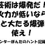 【MHW】大たる爆弾2個+大たる爆弾G2個の火力で610ダメージ! レイギエナ捕獲