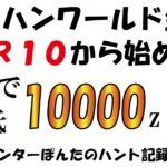 【MHW】5分で最低10000z以上稼ぐ!HR10から始める金策生活!