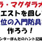 【MHW】ゾラ・マグダラオス戦 ★6「ゾラ・マグダラオス誘導作戦」 ソロ